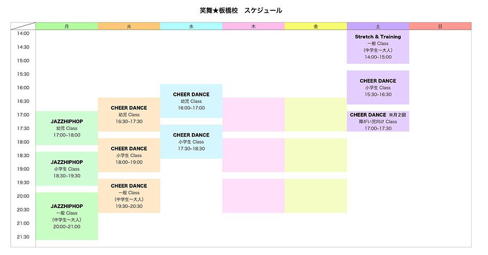 板橋スクールスケジュール